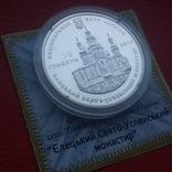 "10 гривен ""Елецкий Свято - Успенский монастырь"" 2012 рік. фото 6"