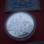 """10 гривень """"80 років Донецькій області"""" 2012 рік."""