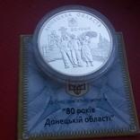 """10 гривень """"80 років Донецькій області"""" 2012 рік. фото 4"""