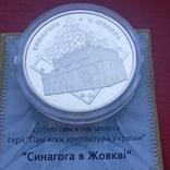 """10 гривень """" Синагога в Жовкві""""2012 р."""
