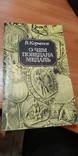 """В.Корченов""""О чем поведала медаль""""Книга об одесских медалях, фото №3"""