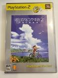 Boku no Natsuyasumi 2 - Umi no Bouken Hen (PS2), фото №2