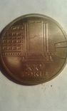 Настольная-медаль-25років-ХРТЗ., фото №4