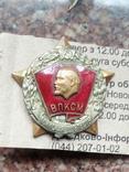 За воинскую доблесть ВЛКСМ.ММД., фото №2
