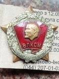 За воинскую доблесть ВЛКСМ.ММД., фото №3