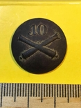 Пуговица 10 полевой арт. бригады или конной роты Царской армии, фото №2