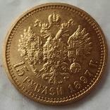 15 рублей 1897 года СС, фото №2