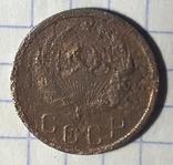 15 копеек 1935, фото №3