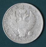 1 рубль 1818(ПС), фото №3