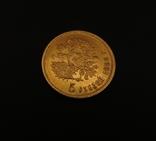 5 рублей 1898 года, фото №8