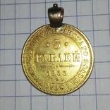 Дукач 5 рублей 1853 г. 917 проба, фото №2