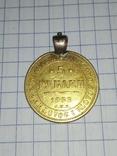 Дукач 5 рублей 1853 г. 917 проба, фото №3