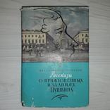 Прижизненные издания Пушкина 1962 Н.Смирнов-Сокольский, фото №2