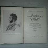 Прижизненные издания Пушкина 1962 Н.Смирнов-Сокольский, фото №6