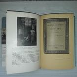 Прижизненные издания Пушкина 1962 Н.Смирнов-Сокольский, фото №7