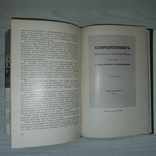 Прижизненные издания Пушкина 1962 Н.Смирнов-Сокольский, фото №9
