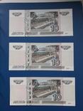 10 рублевки, пресс 3 шт., фото №3