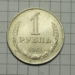 1 рубль 1961 г., фото №2