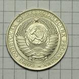1 рубль 1961 г., фото №3