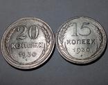 15 и 20 копеек 1930 штемпельный блеск