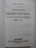 """""""Победить Наполеона.Отечественная война 1812 года"""" И.Соболева, 2012 год, тираж 3 000, фото №3"""