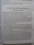 """""""Победить Наполеона.Отечественная война 1812 года"""" И.Соболева, 2012 год, тираж 3 000, фото №7"""