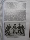 """""""Победить Наполеона.Отечественная война 1812 года"""" И.Соболева, 2012 год, тираж 3 000, фото №9"""