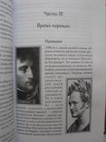 """""""Победить Наполеона.Отечественная война 1812 года"""" И.Соболева, 2012 год, тираж 3 000, фото №10"""