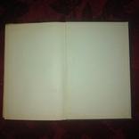 """Ч. Мдоу """"Анализ информационно-поисковых систем"""" 1970 г., фото №5"""