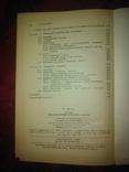 """Ч. Мдоу """"Анализ информационно-поисковых систем"""" 1970 г., фото №7"""