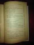 """Ч. Мдоу """"Анализ информационно-поисковых систем"""" 1970 г., фото №8"""