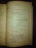 """Ч. Мдоу """"Анализ информационно-поисковых систем"""" 1970 г., фото №10"""