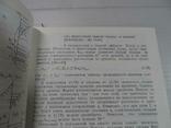 Гальвано-магнитные эффекты и их исследования, фото №5