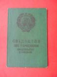 Свидетельство о рождении 1959 года, фото №2