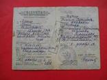 Свидетельство о рождении 1959 года, фото №3