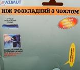 Нож для туристов дачников и автолюбителей/profissional/, фото №11