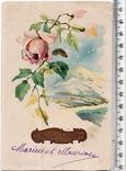 Старинная открытка. 1910 год. Разное.(3), фото №2