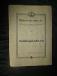 Наградной лист к знаку(Экипажей подводных лодок)., фото №2