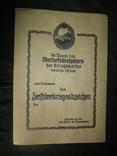 Наградной лист к знаку(Зскадреных эсминцев) копия., фото №2