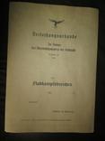 Наградной лист к (Знаку зенитной артелерии) копия., фото №2