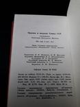 Ордени і медалі Союзу РСР, Київ, 1982р, фото №4
