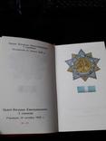 Ордени і медалі Союзу РСР, Київ, 1982р, фото №6