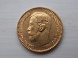 5 рублей 1898(АГ) №2, фото №5