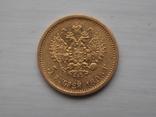 5 рублей 1898(АГ) №2, фото №8