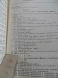 Гальвано-магнитные эффекты и их исследования, фото №8