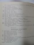 Гальвано-магнитные эффекты и их исследования, фото №11