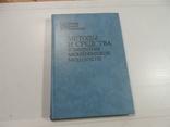 Методы и средства измерения механической мощности(2), фото №2