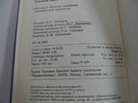Методы и средства измерения механической мощности(2), фото №9