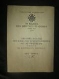 Наградной лист  к Рыцарскому кресту За военные заслуги.Копия, фото №2