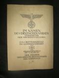Наградной лист  к рыцарскому Кресту.Копия, фото №2